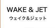 ウェイク&ジェット